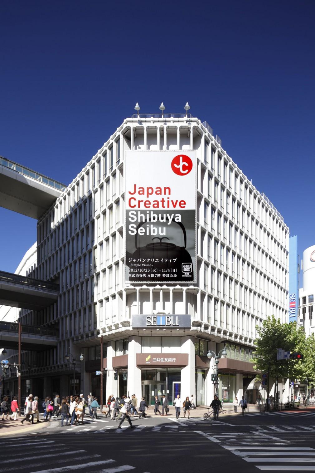 西武渋谷店 Seibu Shibuya