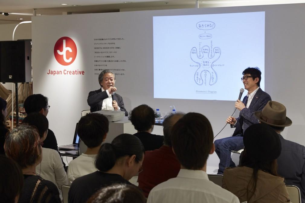 「ジャパンクリエイティブ」トークセッション2014