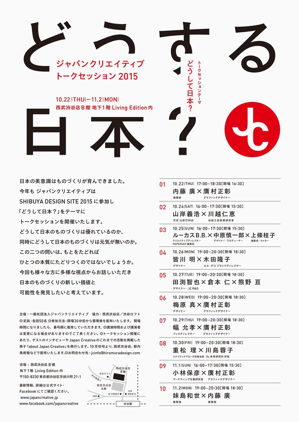 「ジャパンクリエイティブ」トークセッション 2015