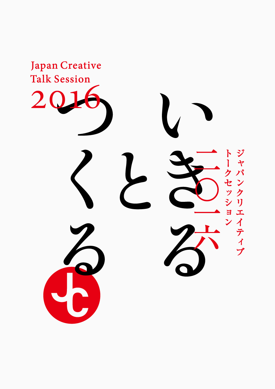 """Japan Creative"" Talk Session 2016"