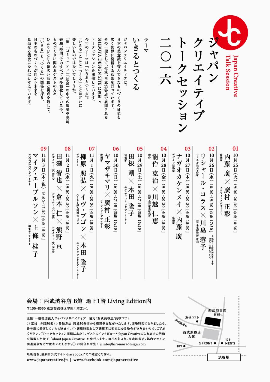 「ジャパンクリエイティブ」トークセッション 2016
