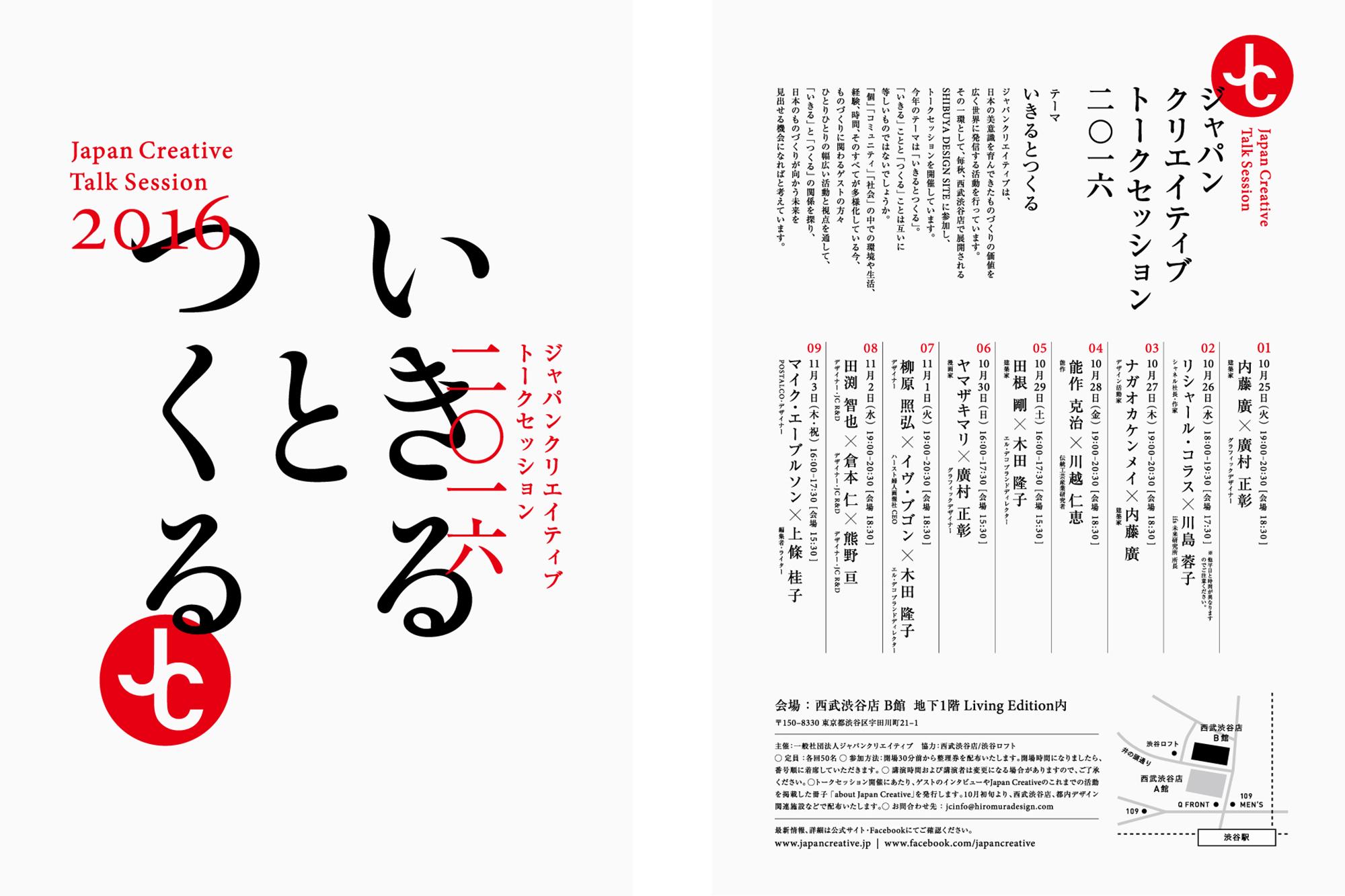 10.25(TUE) – 11.3(THU) 西武渋谷店 B館 地下1階