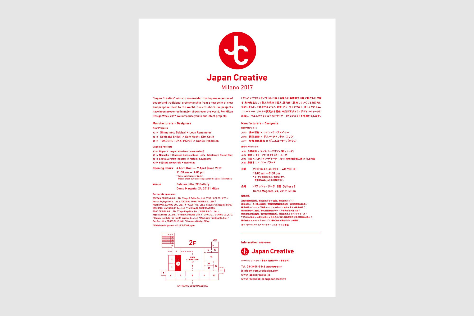 Japan Creative Exhibition Milano 2017