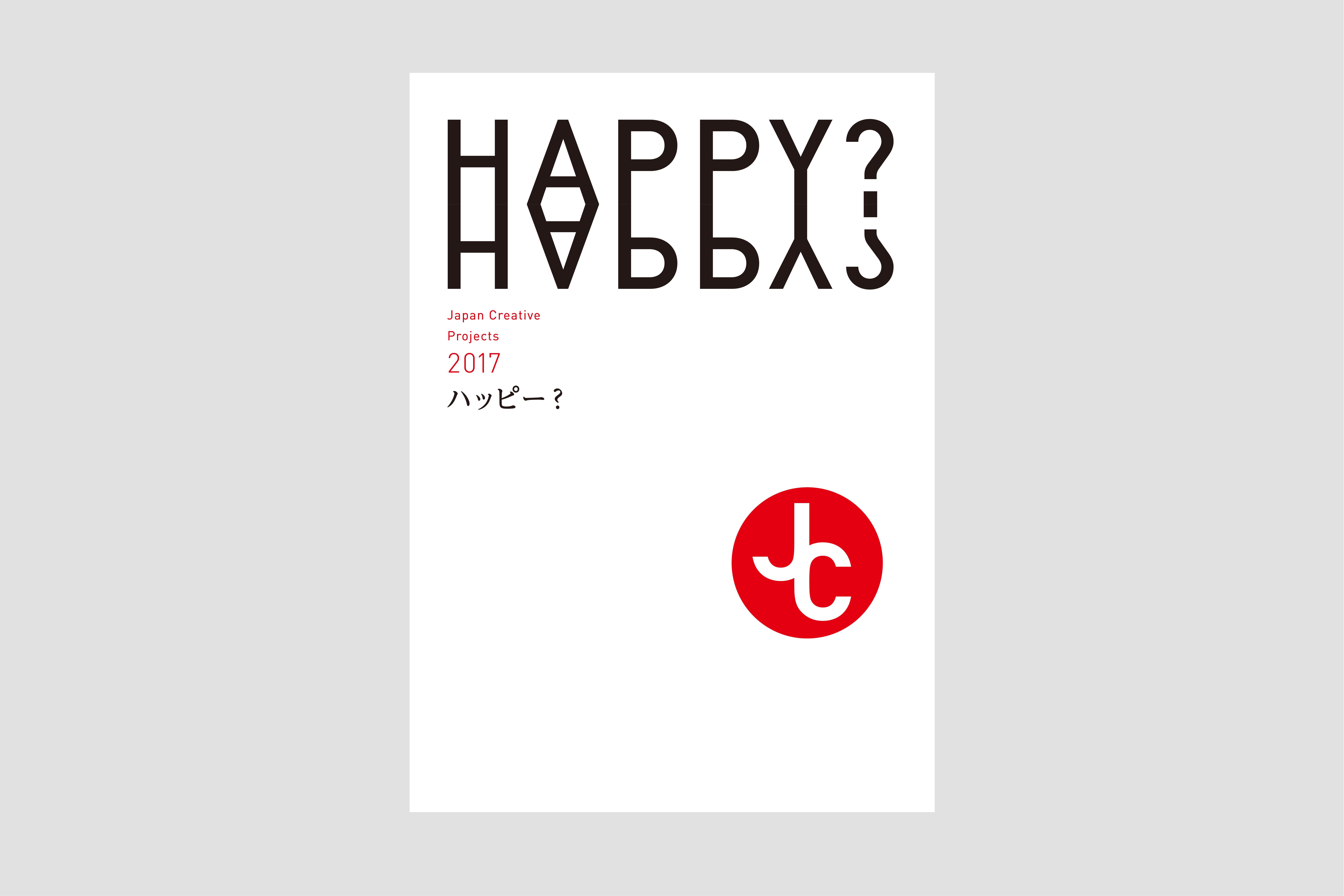 """Japan Creative"" Talk Session 2017"
