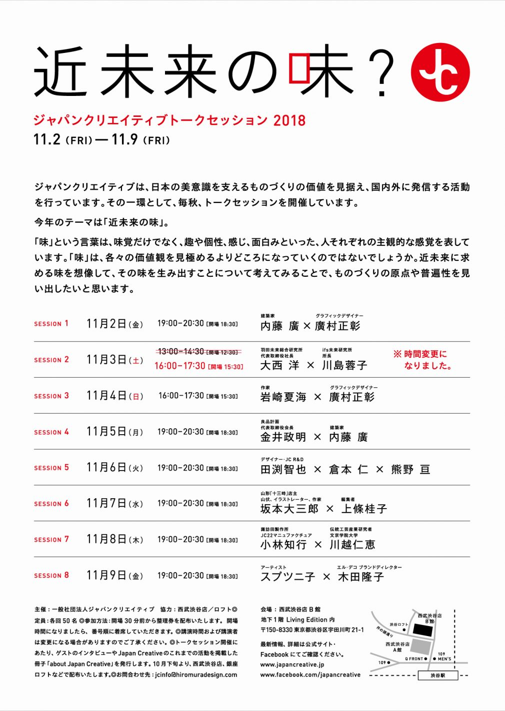 「ジャパンクリエイティブ」トークセッション 2018