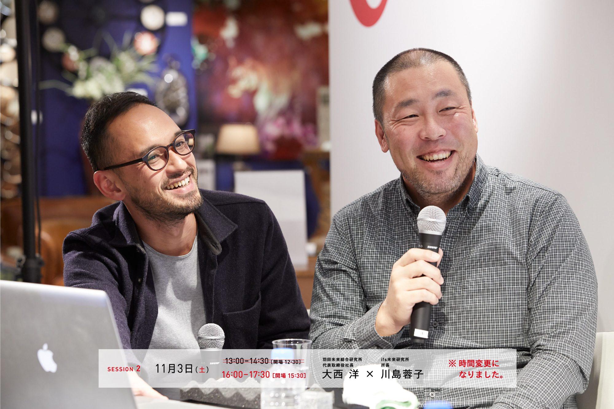 """Japan Creative"" Talk Session 2018"