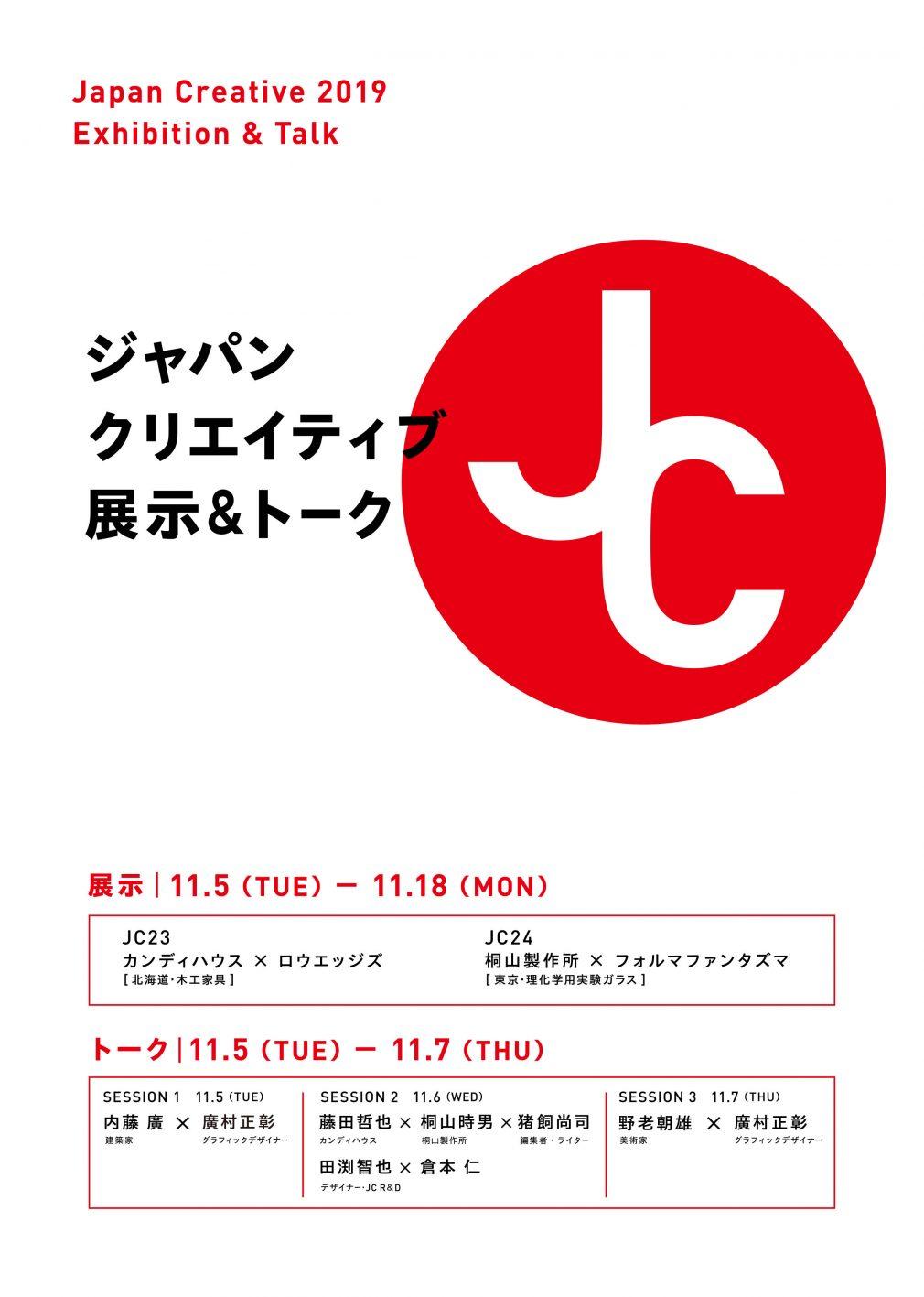 「ジャパンクリエイティブ」2019 展示&トーク
