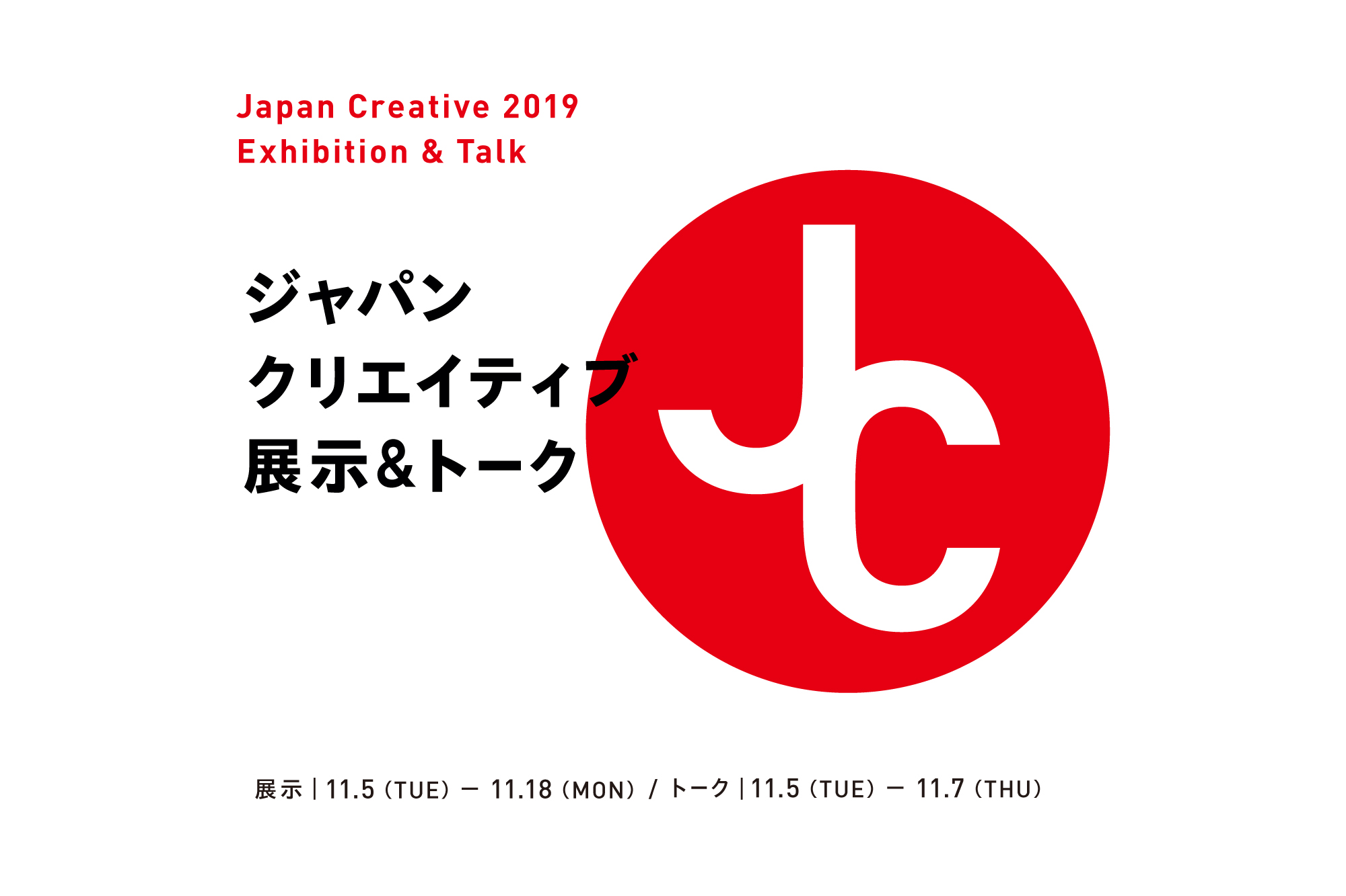"""Japan Creative"" 2019 Exhibition & Talk"
