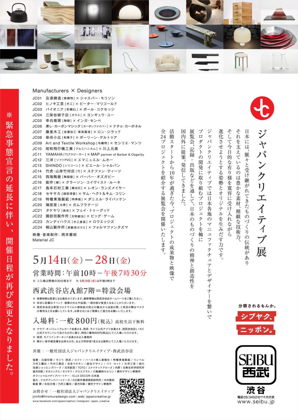 ジャパンクリエイティブ展