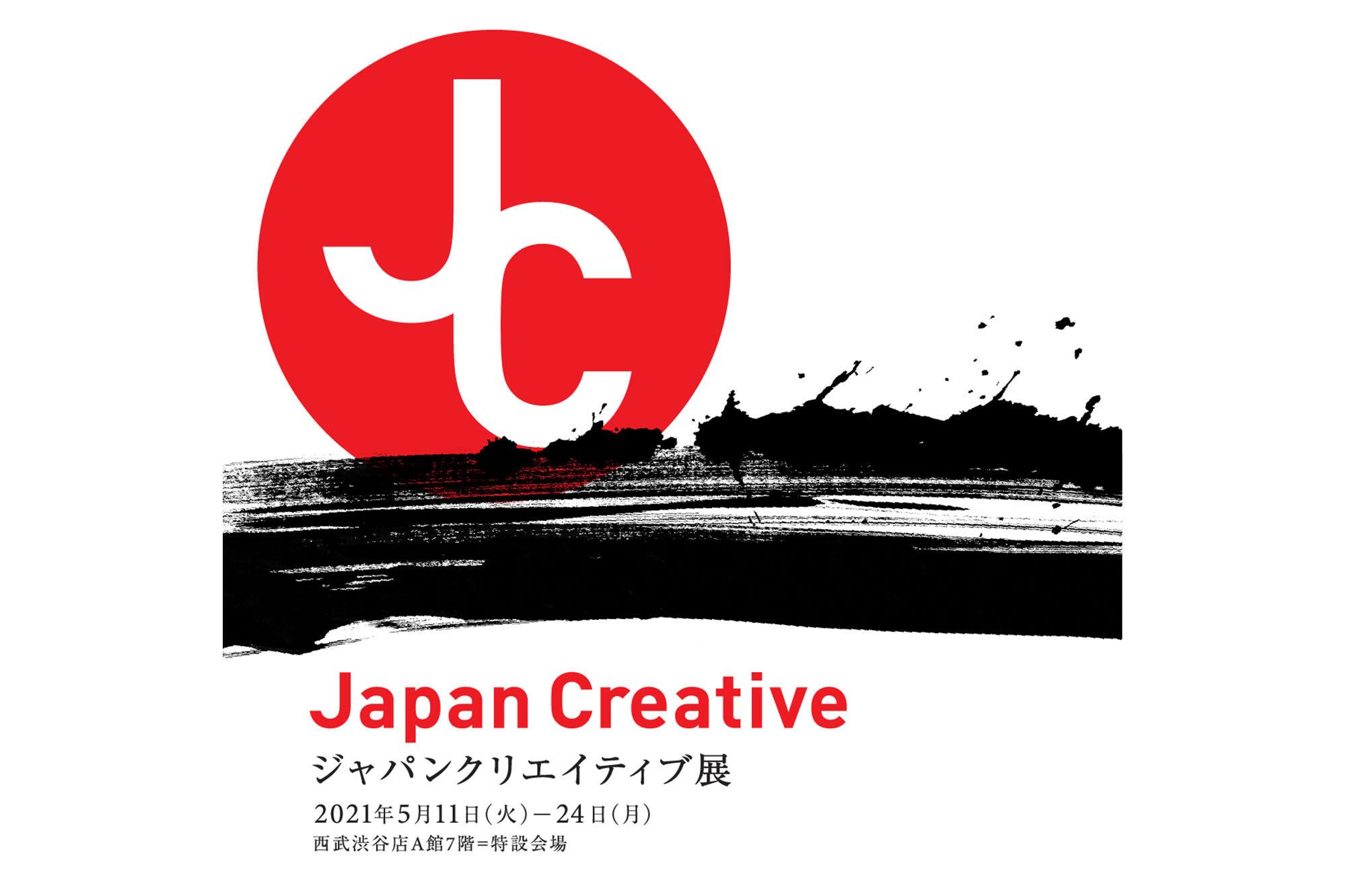 Japan Creative 2011-2021